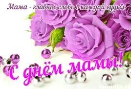 Мама -главное слово в каждой судьбе...