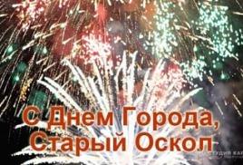 С праздником любимый город!!!!
